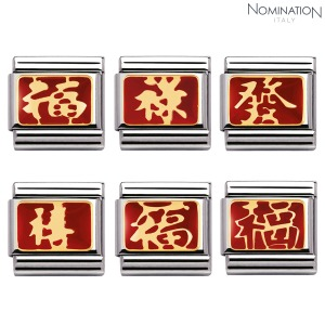 COMPOSABLE Classic CHINESE SYMBOLS in stainless steel with 18k gold and enamel 030274 (택1)